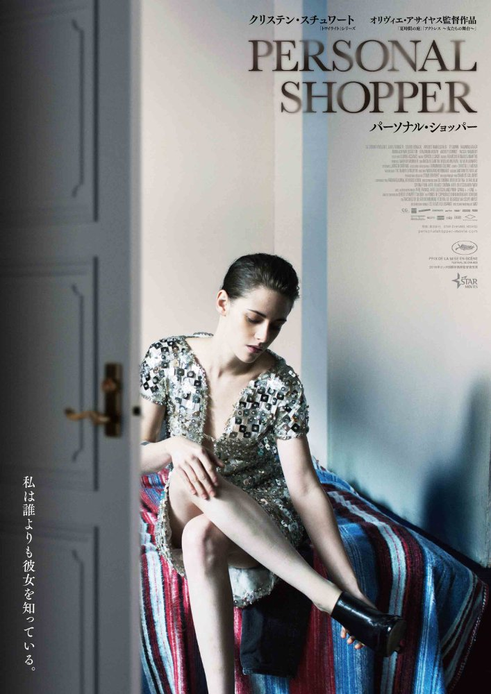 Chester county library multimedia blog movies music - Personal shopper blog ...